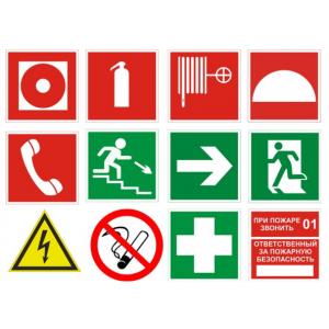 Знаки и плакаты по пожарной безопасности